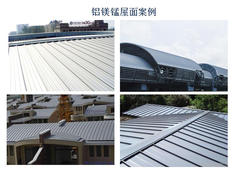 广州铝镁锰屋面