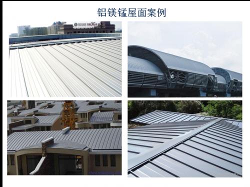 南京铝镁锰屋面