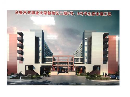 乌鲁木齐职业大学宿舍楼