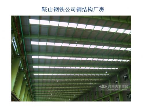 鞍山钢铁钢结构厂房