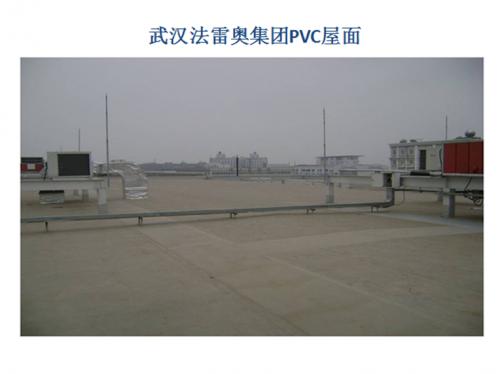 武汉法雷奥集团PVC屋面