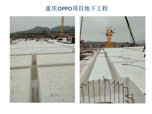 重庆OPPO项目地下工程