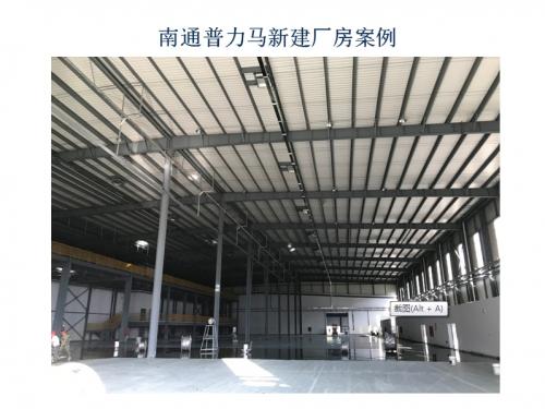 南京南通普力马新建厂房
