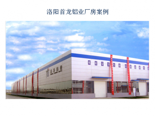 洛阳首龙铝业厂房