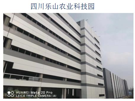 四川乐山农业科技园