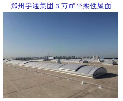 郑州宇通高分子柔性防水PVC屋面